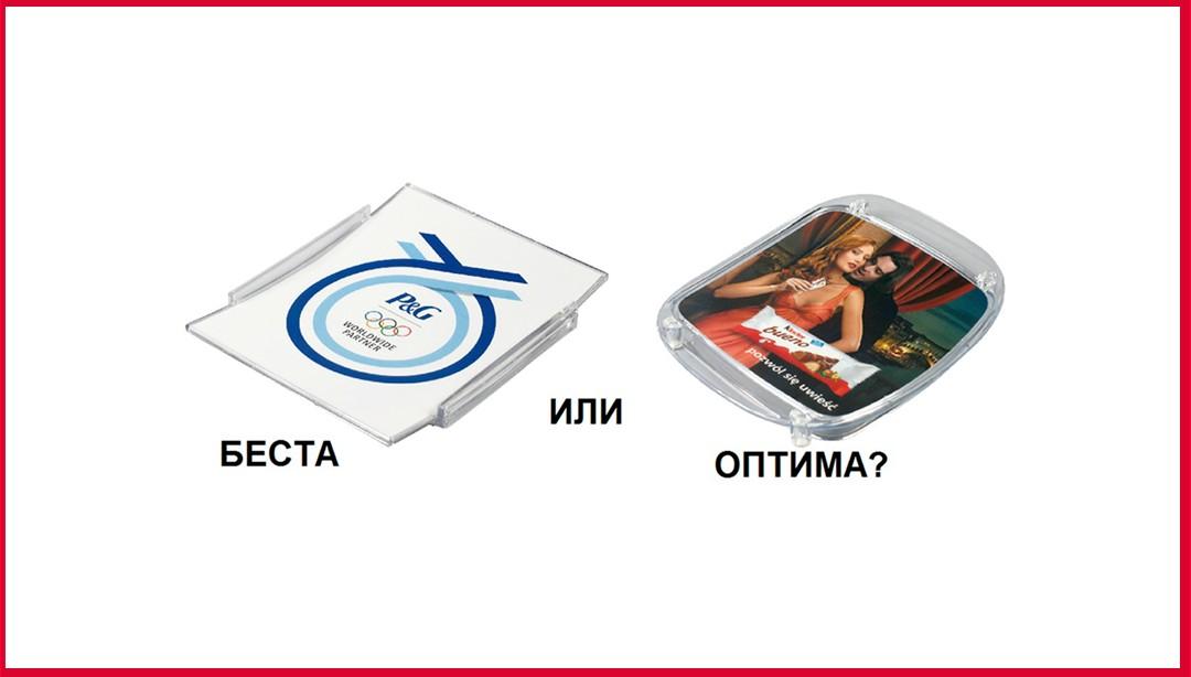 БЕСТА или ОПТИМА